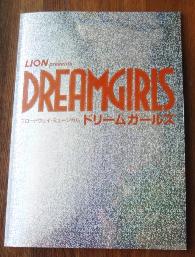 DREAMGIRLS_プログラム.jpg